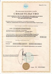 "ИНН/КПП ООО Туристическое Бюро ""Тысяча Туров"""