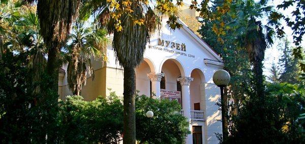 Музей истории города курорта Сочи