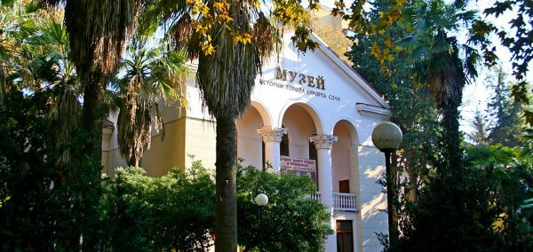 Музей истории города-курта Сочи